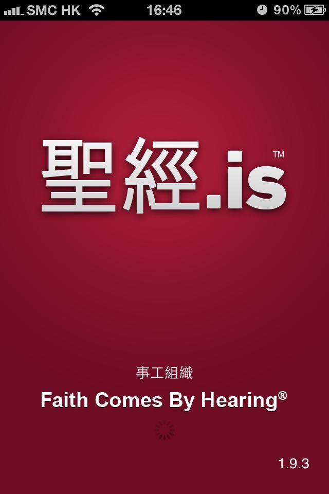 [iOS Apps] 聖經+