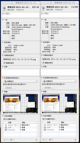 JPG(左)與 PNG(右)檔案大小的比較