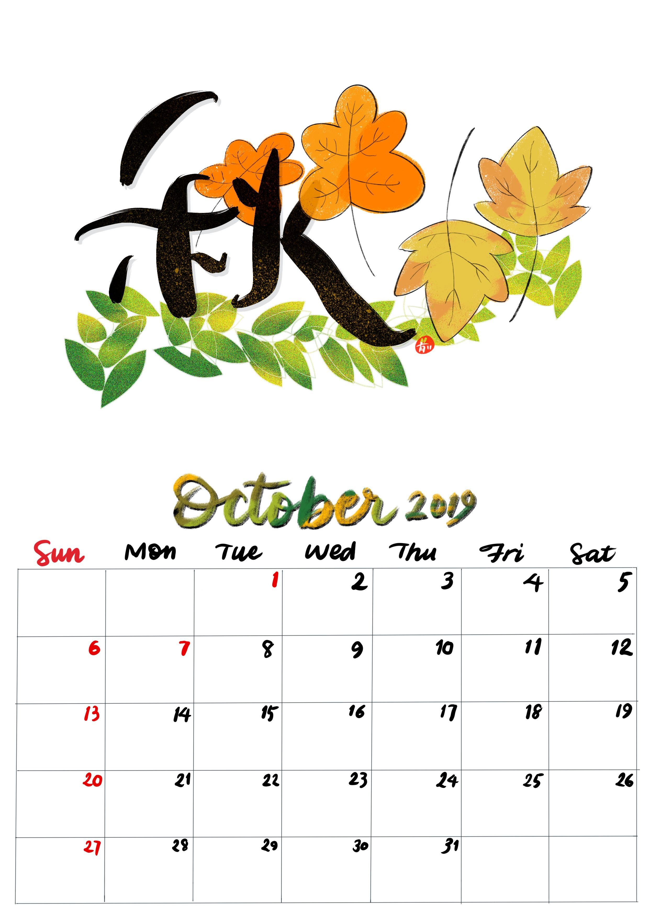 手繪月曆-2019年10月