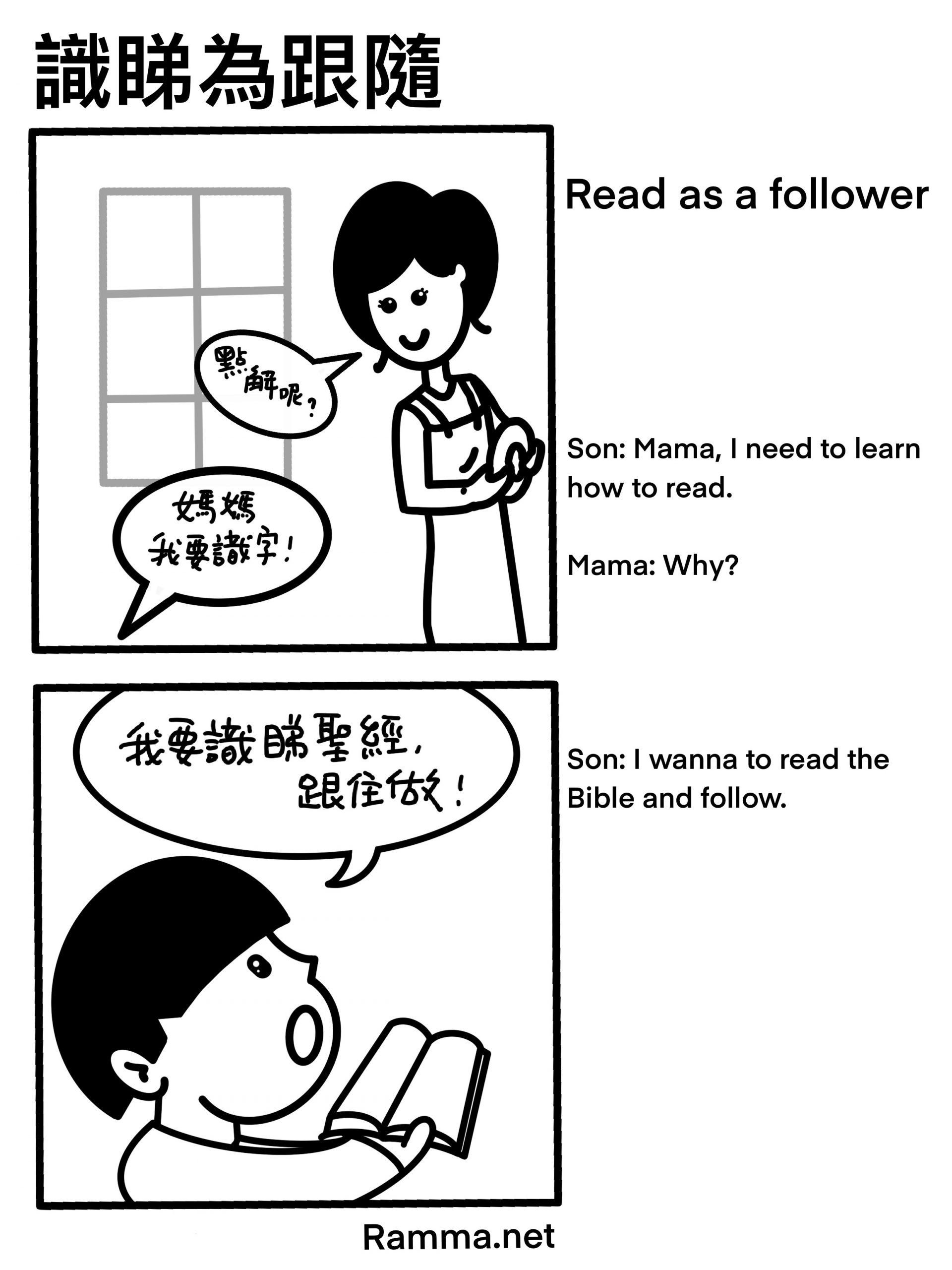 識睇為跟隨|Read as a follower