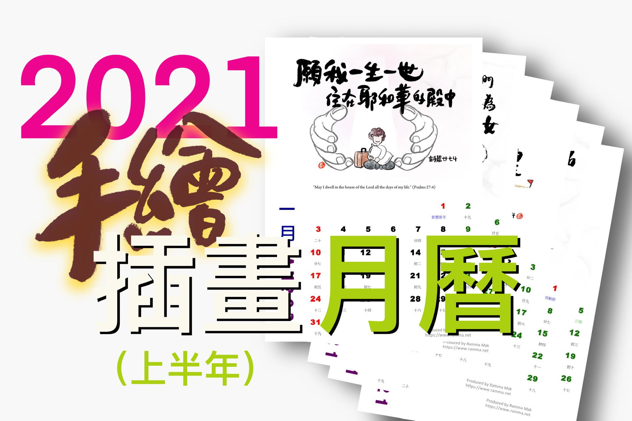 2021年(上半年)手繪插畫月曆