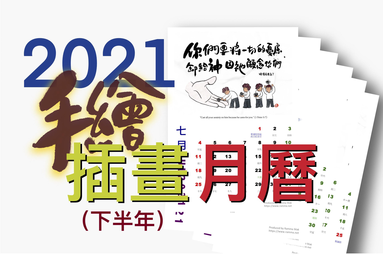 2021年(下半年)手繪插畫月曆